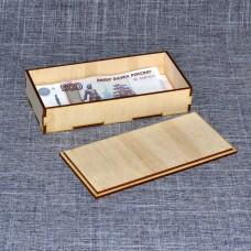 Купюрница со съёмной крышкой маленькая